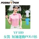 POSMA PGM 女裝 短袖 POLO衫 立領 素色 休閒 舒適 透氣 藍 YF189BLU