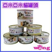 *KING WANG*【6罐組】亞米亞米 貓咪罐頭-80克