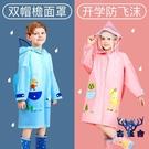 兒童雨衣防護雨衣雨衣雨披男女童可愛大帽檐寶寶【古怪舍】