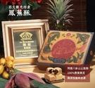 集元果-鳳蕉酥/12入裝 600g/盒
