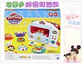 麗嬰兒童玩具館~Play-Doh培樂多-廚房系列-神奇烤箱組/聲光烤箱組