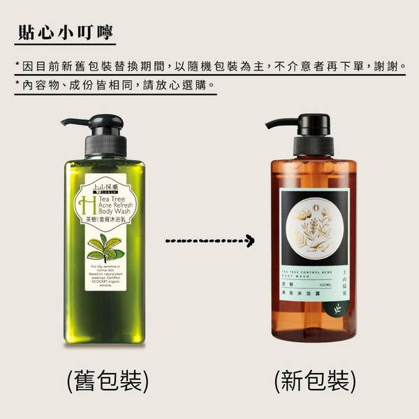 【tsaio上山採藥】金盞花洗髮/茶樹沐浴600ml(任4入)
