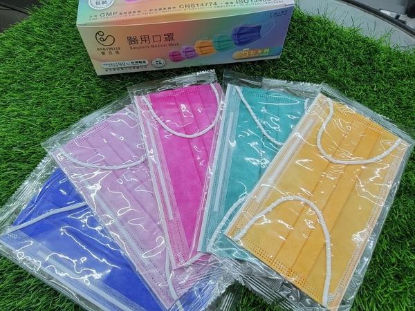 (雙鋼)愛貝恩-五彩單片包平面醫療口罩20入