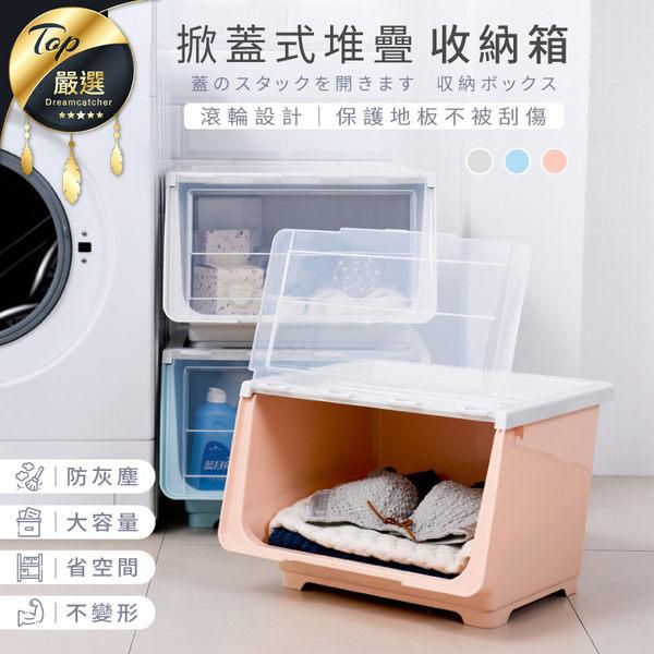 掀蓋收納箱 收納櫃 置物箱 整理箱 儲物箱 塑膠收納箱 透明收納箱 掀蓋式 居家收納【HNR9B1】