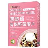 米森 有機無麩質野莓麥片 400g/盒