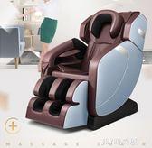 220V佳仁按摩椅家用全自動太空艙揉捏推拿全身多功能電動按摩器沙發椅QM   JSY時尚屋