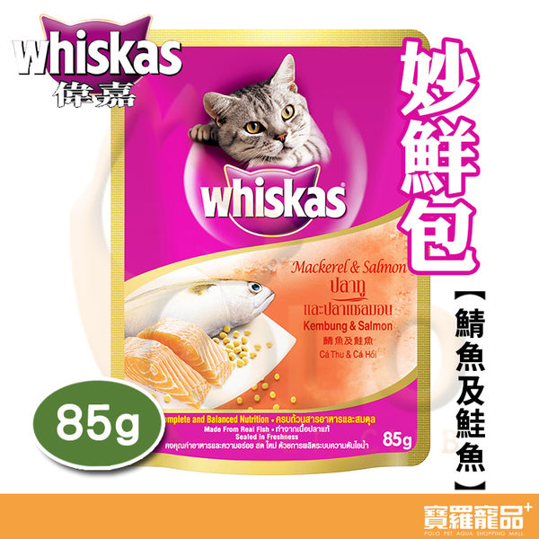 偉嘉貓咪 妙鮮包鯖魚及鮭魚/湯包85g【寶羅寵品】