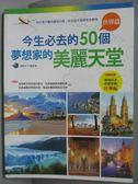 【書寶二手書T1/旅遊_QBB】今生必去的50個夢想家的美麗天堂:世界篇_附行李貼