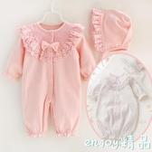 春秋嬰兒服裝連體衣百天寶寶公主哈衣連身衣0-12月