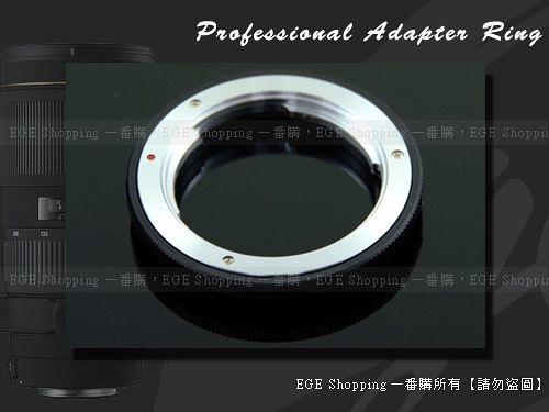 EGE 一番購】MINOLTA MD/MC鏡頭轉OLYMPUS OM(4/3)機身轉接環【標準版】