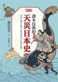 課本沒教的天災日本史