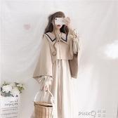 秋冬季套裝女新款日系洋氣軟妹學生娃娃領長款洋裝斗篷披肩外套  (pink Q 時尚女裝)