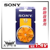 ◤大洋國際電子◢ SONY 13(PR48)鈕扣電池(6入/卡) 1.4V 助聽器電池
