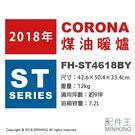 【配件王】日本代購 空運 CORONA FH-ST4618BY 電子溫風式 煤油暖爐 電暖爐 9坪 油箱7.2L