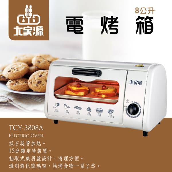 ^聖家^大家源8L電烤箱  TCY-3808A【全館刷卡分期+免運費】