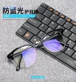 防藍光 防輻射眼鏡男女款防藍光電腦護目鏡配眼睛架韓版平光眼鏡框潮 【快速出貨】