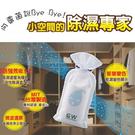 GW 水玻璃永久除濕袋 芳香版 225g 台灣製造 環保除濕 可重複使用【小紅帽美妝】