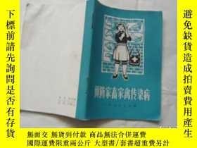 二手書博民逛書店預防家畜家禽傳染病罕見上海人民出版社Y9815 上海人民出版社