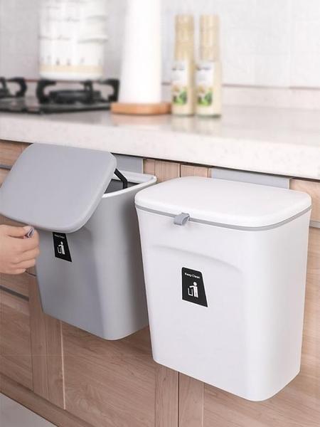 廚房垃圾桶掛式櫥櫃門壁掛式衛生間廁所創意收納懸掛帶蓋紙簍家用 ATF 夏季特惠