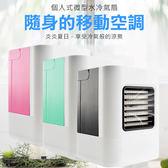有現貨不必等 夏天必備 神腦代理 IDI 冷專利微型水冷氣扇 可攜式手提把設計 獨家專利濾紙技術
