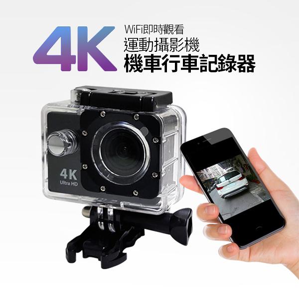 【北台灣】BTW 4K高清防水30米運動攝影機/機車行車紀錄器/警用密錄器/送16G/4K機車行車記錄器