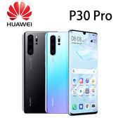華為 Huawei P30 Pro 高配版 6.47吋 8G/256G-黑/藍~[24期0利率]