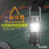 營燈 露營燈充電家用移動馬燈 太陽能帳篷燈戶外 強光照明燈 LED野營燈 CP3226【甜心小妮童裝】