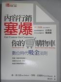 【書寶二手書T2/行銷_G77】內容行銷塞爆你的購物車-數位時代吸金法則_黃貝玲, 喬‧普立茲