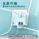 多孔USB插座 魔方插座轉換器USB插頭多功能充電無線排插座面板多孔不帶線家用 快速出貨