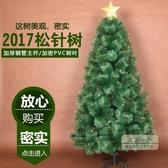 聖誕樹 圣誕節加密松針圣誕樹1.5米1.8米2.1米2.4米節日場景裝飾擺件道具-三山一舍JY