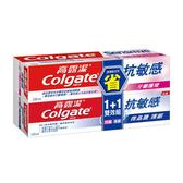 高露潔抗敏護齦雙效組120gX2【愛買】