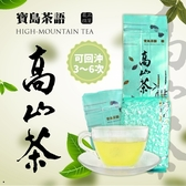 寶島茶語 高山茶 150g 【31482】