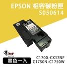 【有購豐】EPSON 愛普生 S050614 黑色副廠相容碳粉匣|適用C1700/C1750N/C1750W/CX17NF