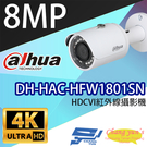 高雄/台南/屏東監視器 DH-HAC-HFW1801SN 4K 8百萬畫素 HDCVI紅外線攝影機 大華dahua