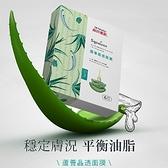 森田藥粧蘆薈晶透面膜4入