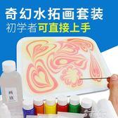 水拓畫套裝濕拓成人兒童初學者浮水涂鴉印液水寫材料顏料  麥琪精品屋