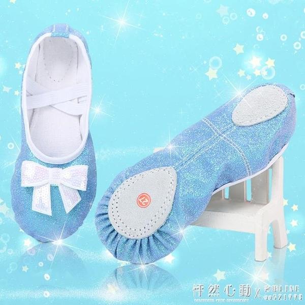 兒童舞蹈鞋軟底練功鞋小孩芭蕾舞鞋女孩女童中版舞演出貓爪跳舞鞋 怦然心動