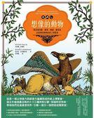 (二手書)想像的動物:跟著獨角獸、獅鷲、麒麟、魔羯魚,走進傳說動物的紙上博覽會(..