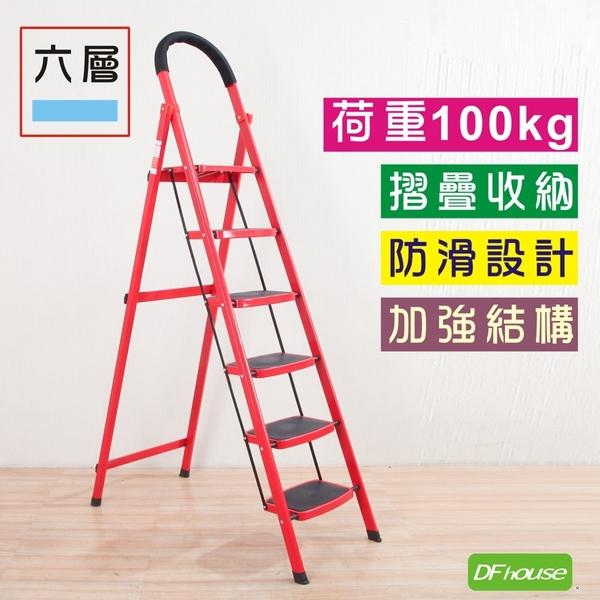 《DFhouse》步步高6層梯  折合梯 摺疊梯 人字梯 樓梯 疊家用梯