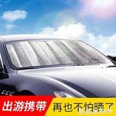 遮陽擋 遮陽板汽車遮陽擋防曬隔熱簾前檔風玻璃罩側車窗內用遮光板太陽擋 薇薇家飾