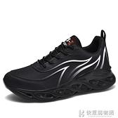 網面運動鞋系列 男鞋2020秋季新款男休閒運動鞋男士潮流百搭網面透氣跑步 快意購物網