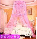 圓頂吊頂蚊帳公主風2米吊掛式宮廷圓形1.5米1.8m床幔雙人家用免安裝 DN8279【Pink中大尺碼】TW