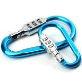 弧形密碼鎖/登山扣型 帶鎖D型登山扣 密碼鎖掛鎖行李箱鎖 快掛扣第七公社
