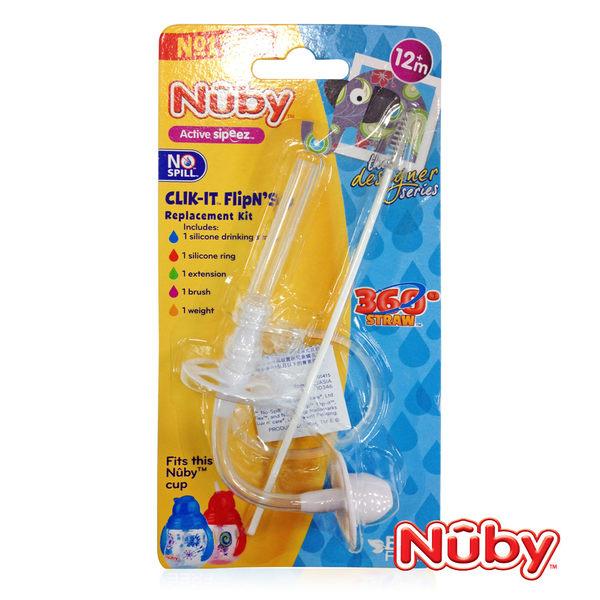 Nuby 卡拉雙耳彈跳吸管杯配件組 360度吸管 麗翔親子館