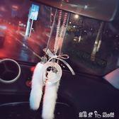 汽車飾品車內水晶玻璃掛飾車載後視鏡吊墜女時尚貂毛掛件創意禮物  潔思米