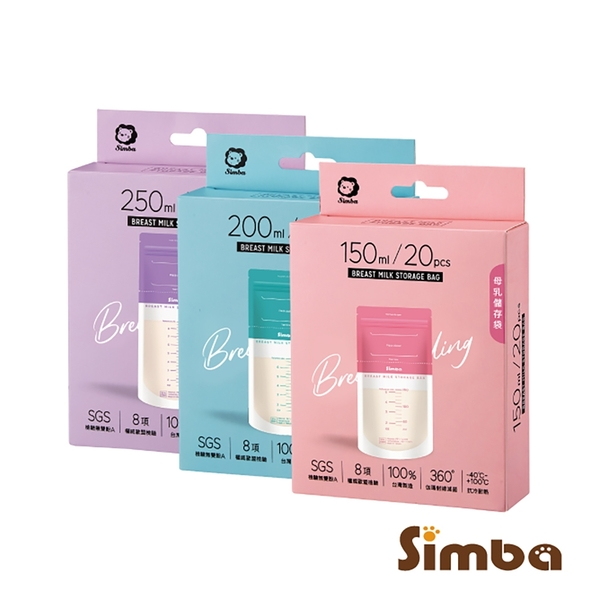 小獅王辛巴 母乳儲存袋20入/盒 (150ml / 200ml / 250ml) Simba母乳冷凍袋