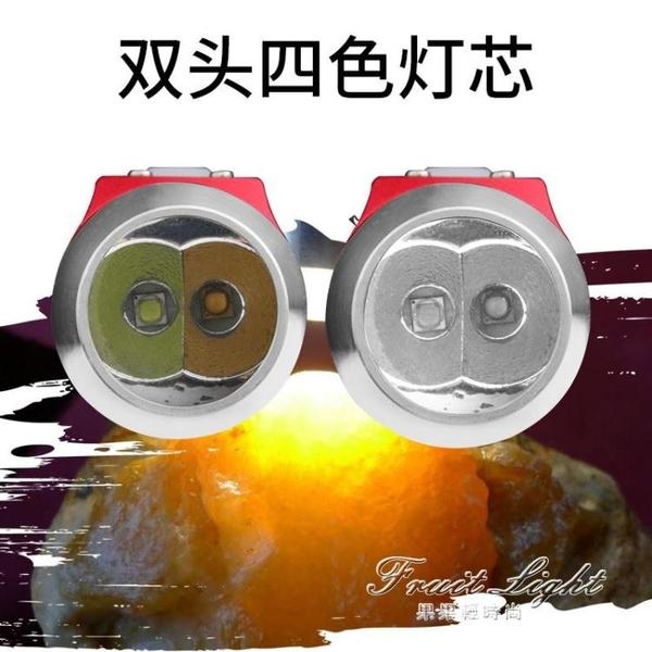 紫外線手電 專業照玉石手電筒鑒定專用強光四光源365nm紫光燈紫外線珠寶翡翠 果果輕時尚