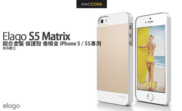 Elago S5 Outfit 雙色 鋁合金 保護殼 香檳金 iPhone SE / 5S / 5 專用