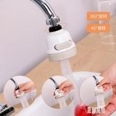 廚房水龍頭防濺頭加長延伸器自來水花灑過濾可調節旋轉節水器xy2751【原創風館】