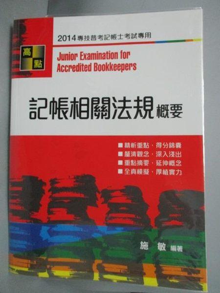 【書寶二手書T4/進修考試_XFK】記帳相關法規概要_施敏